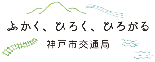 神戸市交通局ロゴ